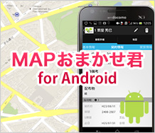 MAPおまかせ君 for Android